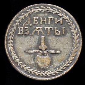 Russian Beard Tax token